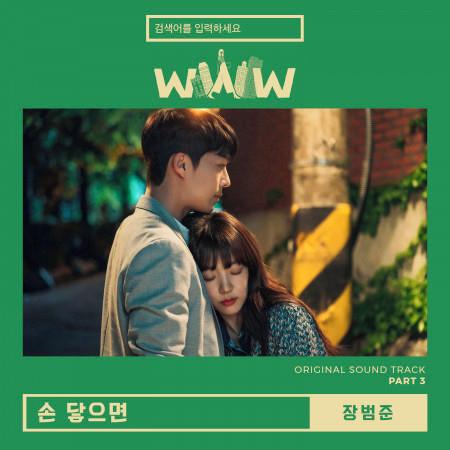 Search: WWW (Original Television Soundtrack), Pt. 3 專輯封面