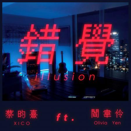 錯覺Illusion ft. 閻韋伶 專輯封面