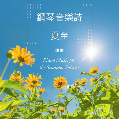 鋼琴音樂詩:夏至 專輯封面