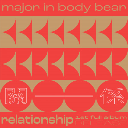 Topic 2: 關係 Relationship 專輯封面