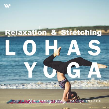 樂活瑜伽與放鬆伸展音樂 – 幫助消除疲勞與運動前後暖身用 專輯封面