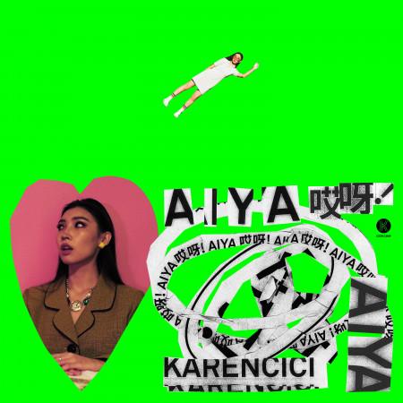 AIYA哎呀! 專輯封面