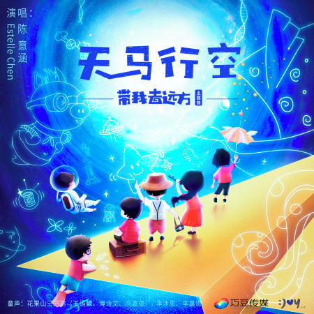 天馬行空 (電影《帶我去遠方》主題曲) [feat. 花果山三兄弟] 專輯封面
