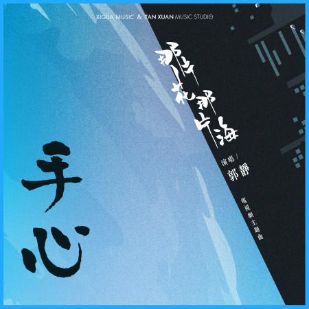 手心-電視劇《那片花那片海》主題曲 專輯封面