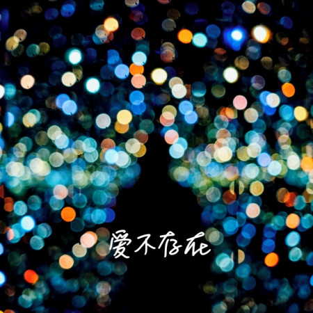 愛不存在(feat.Jayden Chia) 專輯封面