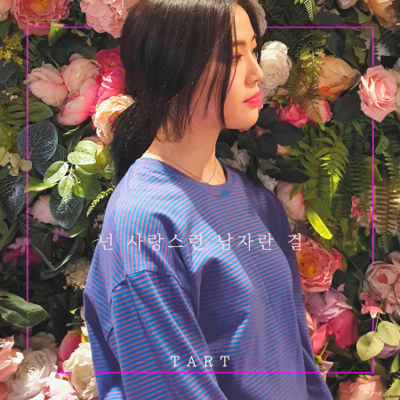 Lovely Man 專輯封面