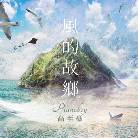 風的故鄉 專輯封面