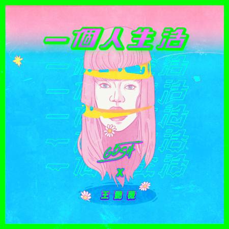 一個人生活 專輯封面