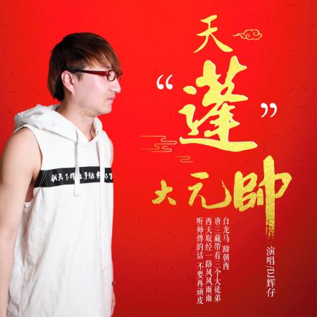 天蓬大元帥(DJ版) 專輯封面