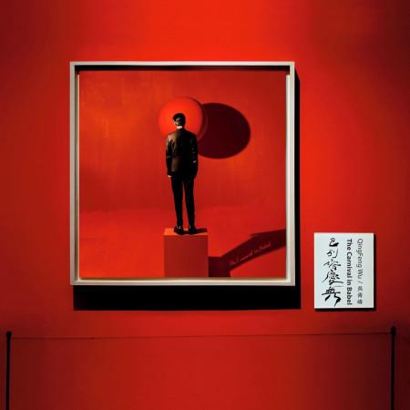 巴別塔慶典 專輯封面