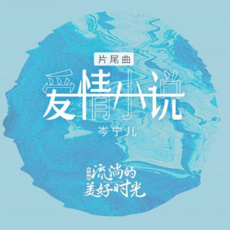 愛情小說 專輯封面