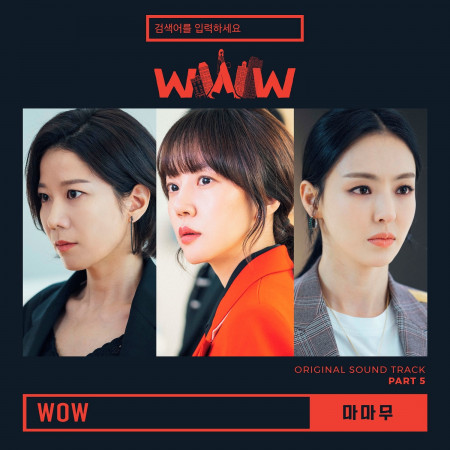 Search: WWW (Original Television Soundtrack), Pt. 5 專輯封面