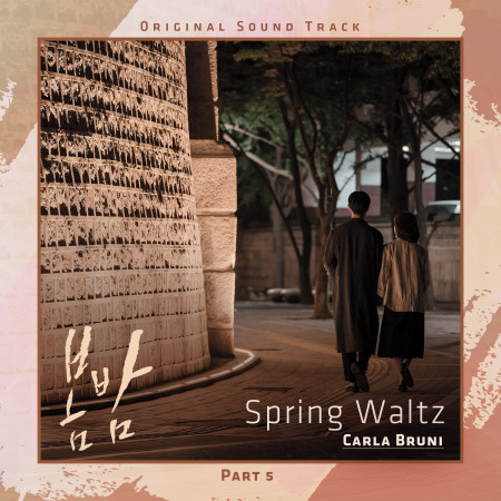Spring Waltz [From 'One Spring Night' (Original Television Soundtrack), Pt. 5] 專輯封面