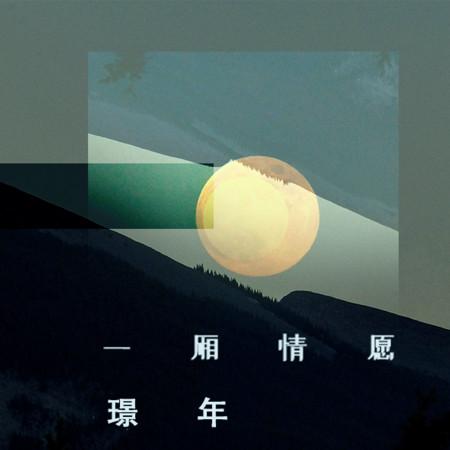 一廂情願 專輯封面