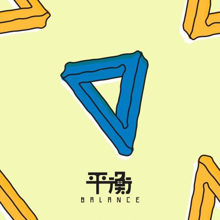 平衡 專輯封面