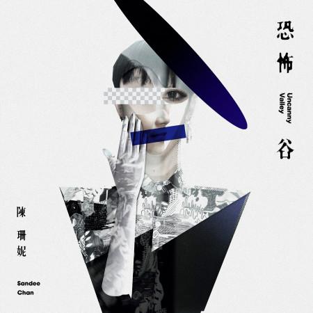 恐怖谷 專輯封面