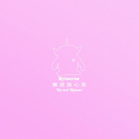 搬進我心裡(Prod.By DiESi) 專輯封面