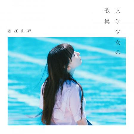文學少女的歌集 專輯封面