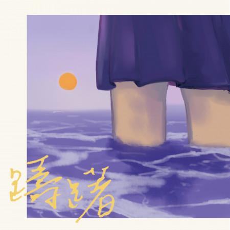 躊躇 專輯封面