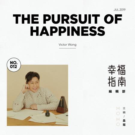 幸福指南編輯部 專輯封面