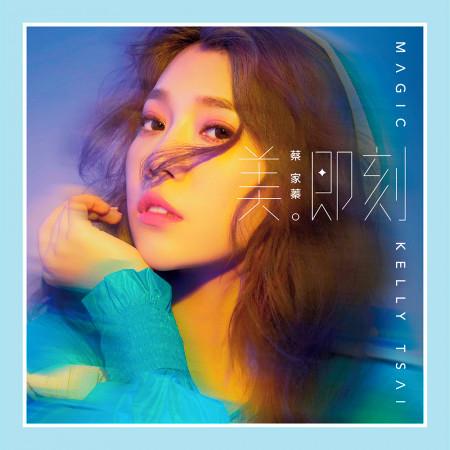 美·即刻 專輯封面
