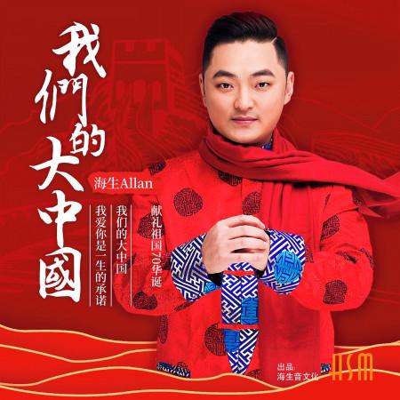 我們的大中國 專輯封面