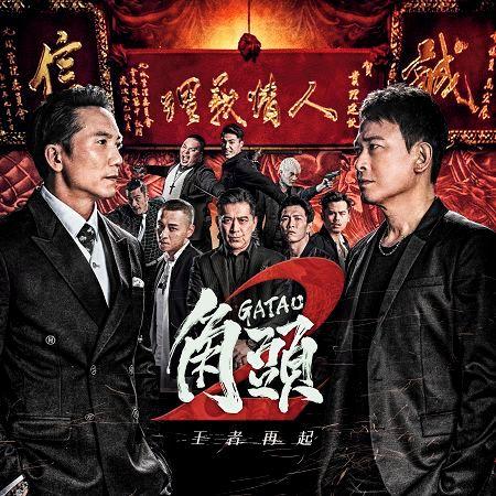 角頭2:王者再起(電影原聲帶) 專輯封面
