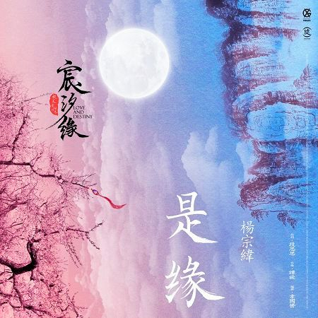 是緣-電視劇《宸汐緣》片頭主題曲 專輯封面