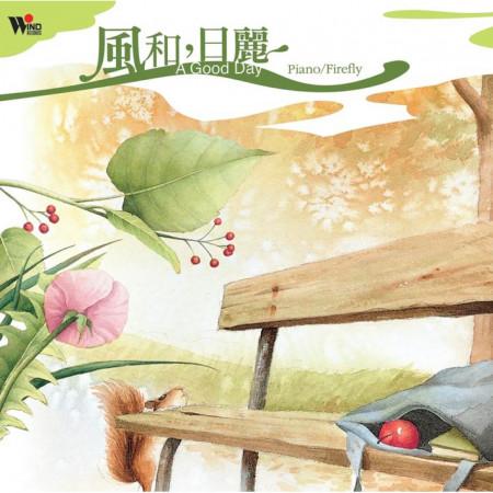 風和,日麗 專輯封面