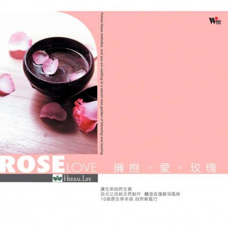 擁抱.愛.玫瑰 專輯封面