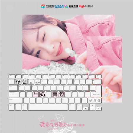 牛奶麵包 (電視劇《親愛的,熱愛的》片尾曲) 專輯封面
