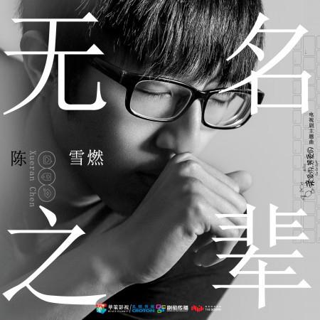 無名之輩 (電視劇《親愛的,熱愛的》主題曲) 專輯封面
