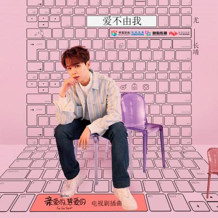 愛不由我 (電視劇《親愛的,熱愛的》插曲) 專輯封面