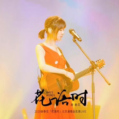 2019謝春花: 花語時 (北京演唱會實錄Live) 專輯封面