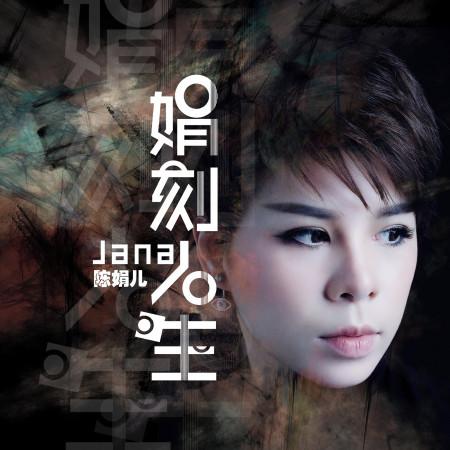 《娟刻人生》情歌精選集(一) 專輯封面