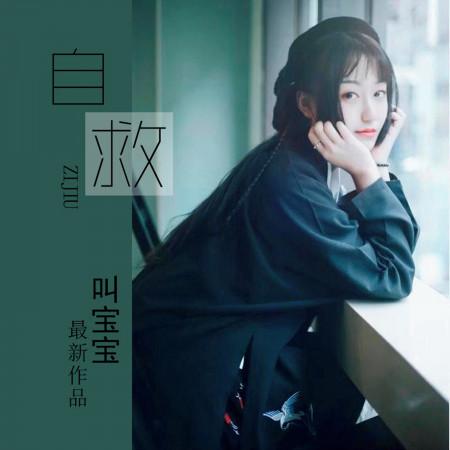 自救 專輯封面