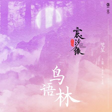 鳥語林-電視劇《宸汐緣》插曲 專輯封面