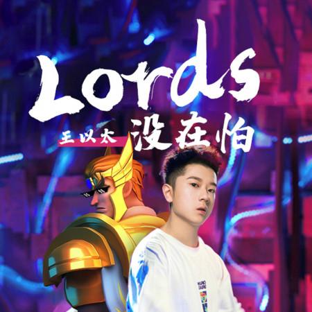 《Lords沒在怕(遊戲《王國紀元》宣傳曲)》 專輯封面