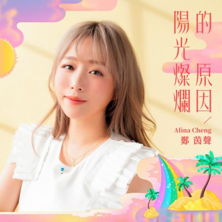 陽光燦爛的原因 (偶像劇「月村歡迎你」插曲) 專輯封面