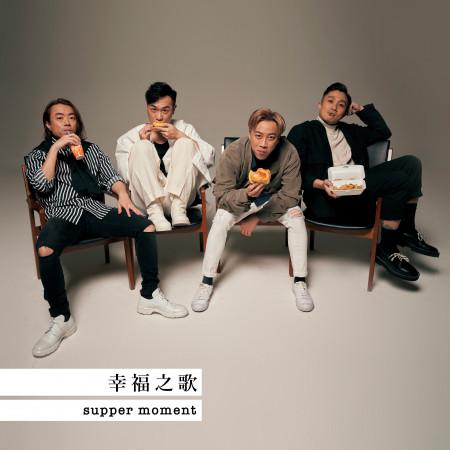 幸福之歌(國語版 ) 專輯封面