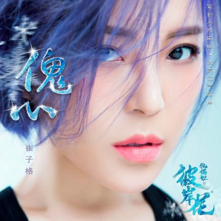 傀心 (電影《傀儡姬·彼岸花》插曲) 專輯封面