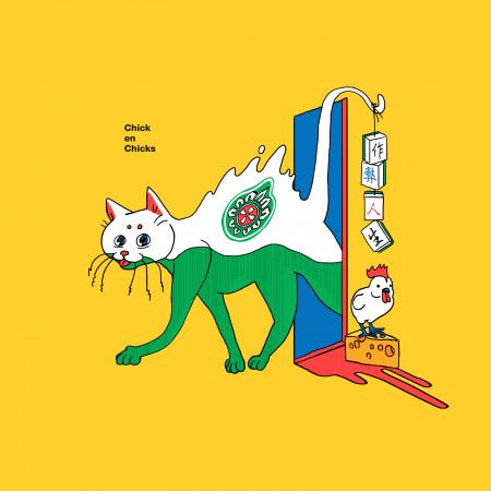 作弊人生 專輯封面