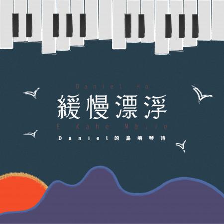 緩慢漂浮 - Daniel的島嶼琴詩 專輯封面