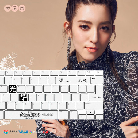 光耀 (電視劇《親愛的, 熱愛的》插曲) 專輯封面