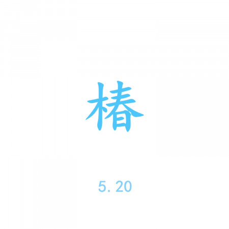 椿 專輯封面