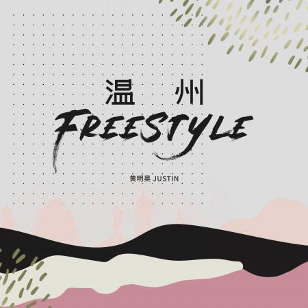 溫州Freestyle 專輯封面