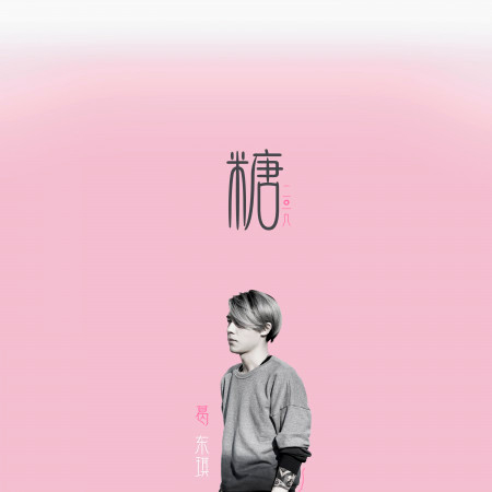糖 專輯封面