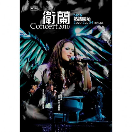 Fairy Concert 2010 專輯封面