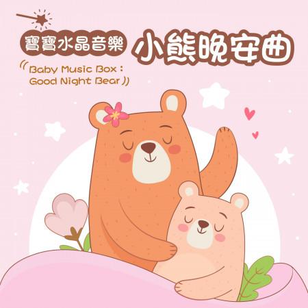寶寶水晶音樂:小熊晚安曲 專輯封面