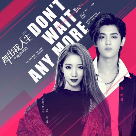 Don't Wait Any More (電影《舞出我人生之舞所不能》主題曲) 專輯封面